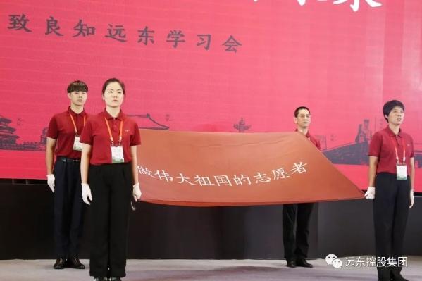 远东控股集团党委副书记,董事,智慧能源董事长蒋承志